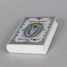 118327 Книга-шкатулка Христос Воскресе!Воистину Воскресе Христос Воскресе