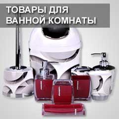 Товары для ванной комнаты