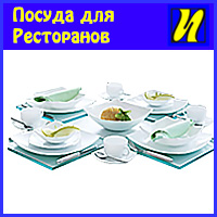 f6c30855249 Империя Посуды» - интернет-магазин посуды в Пятигорске. Подарки ...