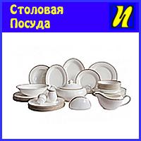 362c81ff081 Теперь купить посуду оптом в Пятигорске стало намного проще в нашем магазине  посуды!
