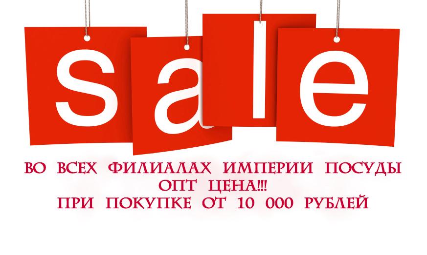 a8313513aae5 Теперь купить посуду оптом в Пятигорске стало намного проще в нашем  магазине посуды!